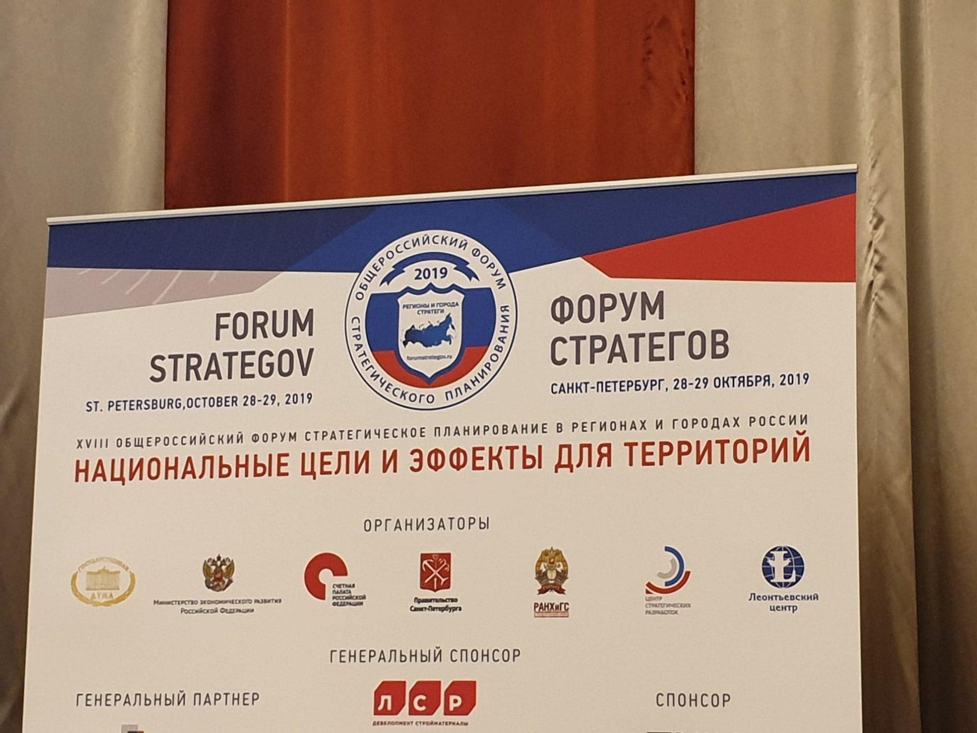 Forum Strategov